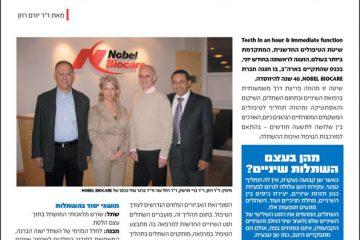 פריצת דרך בהשתלות שיניים מהיום גם בישראל!