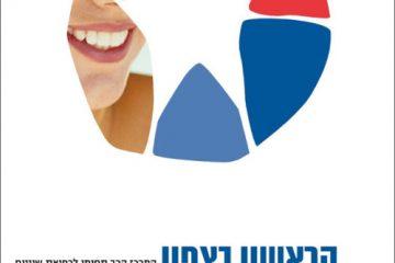 הראשון בצפון – המרכז הרב תחומי לרפואת שיניים